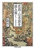 花鳥・山水画を読み解く (ちくま学芸文庫)