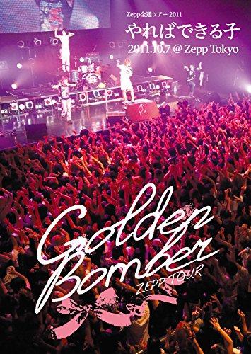 ゴールデンボンバー Zepp全通ツアー 2011「やればできる子 」2011.10.7 at Zepp Tokyo(通常盤)