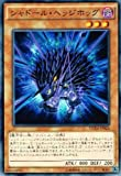 遊戯王OCG シャドール・ヘッジホッグ ノーマル DUEA-JP024