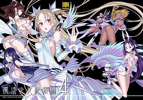 魔法少女 総集編4 絶対少女 RAITA