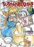 ちぃちゃんのおしながき (11) (バンブーコミックス 4コマセレクション)