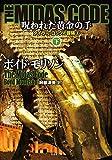 THE MIDAS CODE 呪われた黄金の手 下 タイラー・ロックの冒険 (竹書房文庫)