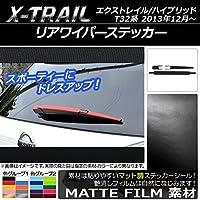 AP リアワイパーステッカー マット調 ニッサン エクストレイル/ハイブリッド T32系 2013年12月~ ブルー AP-CFMT358-BL
