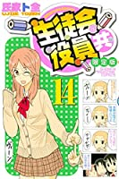 DVD付き 生徒会役員共(14)限定版 (講談社キャラクターズライツ)