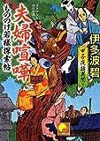 甲子夜話異聞2 もののけ若様探索帖 夫婦喧嘩 (ベスト時代文庫)