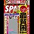 週刊SPA!(スパ) 2015 年 12/29 2016 年 01/05 合併号 [雑誌] 週刊SPA! (デジタル雑誌)