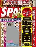週刊SPA!(スパ) 2015 年 12/29 2016 年 01/05 合併号 週刊SPA! (デジタル雑誌) -
