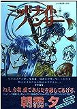 ミッドナイト・パンサー 4 (ノーラコミックス・デラックス)