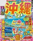 るるぶ沖縄ベスト'19 (るるぶ情報版(国内))