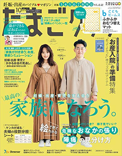 たまごクラブ 2019年10月号[雑誌]