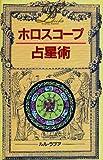 ホロスコープ占星術 (elfin books series)