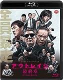 アウトレイジ 最終章[Blu-ray/ブルーレイ]
