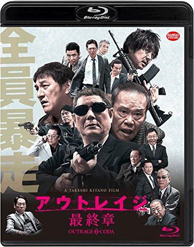 アウトレイジ 最終章 [Blu-ray]...