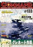 コマンドマガジン Vol.133『グレネード作戦』(ゲーム付)