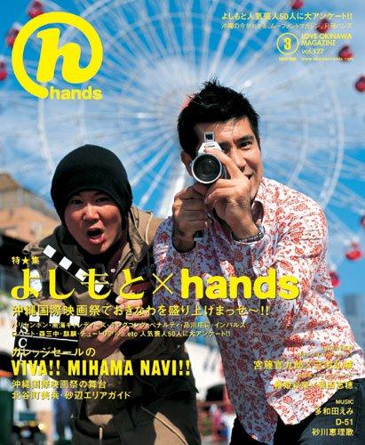 月刊hands(ハンズ)2009年3月号[雑誌]