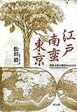 江戸・南蛮・東京―南蛮文化の源流をもとめて