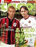 CALCiO2002 (サッカーゲームキング2014年12月号増刊)