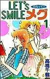 【分割版】LET'S SMILE メグ 第1話