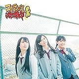 コケティッシュ渋滞中 (初回生産限定) (Type-D) (CD+DVD)