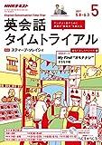 NHKラジオ 英会話タイムトライアル 2017年 5月号 [雑誌] (NHKテキスト)
