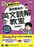 澤井康佑の英文読解教室 (教室シリーズ)