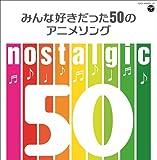nostalgic~みんな好きだった50のアニメソング~