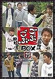 ごぶごぶBOX15[DVD]