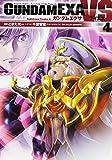 GUNDAM EXA VS (4) (カドカワコミックス・エース)