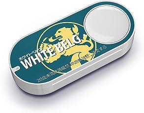 WHITE BELG(ホワイトベルグ) Dash Button