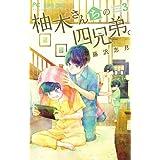 柚木さんちの四兄弟。 (3) (フラワーコミックス)