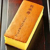 祝米寿 名入れカステラ 0.6号 1本入 数え年88歳 名前入り ギフト 化粧箱入り