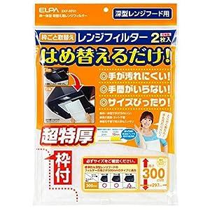 朝日電器 取替用レンジフィルター 2枚入 耐熱PP樹脂 難燃不織布 ホワイト 41×33×2cm EKF-RF01 2個入
