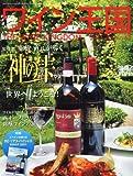 ワイン王国 2011年 07月号 [雑誌] 画像