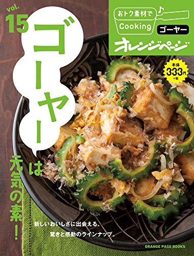 vol.15 ゴーヤーは元気の素! (おトク素材でCooking♪)