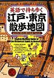 英語で持ち歩く江戸・東京散歩地図