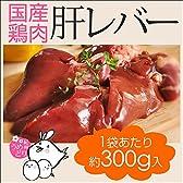 チキンナカタ 鳥肉 鶏肉 肝 レバー ( 加熱用 ) 【 国産鶏肉 】 梅酢 和歌山県産 産地直送 紀州 ( 銘柄 鶏 ) 300g 【 冷蔵 】