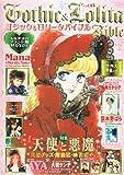 ゴシック&ロリータバイブル (Vol.15) (インデックスMOOK)