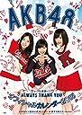 AKB48グループ オフィシャルカレンダー2015 ( カレンダー )