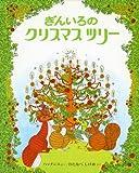 ぎんいろのクリスマスツリー (世界の新しい絵本 (10))