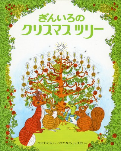 ぎんいろのクリスマスツリー (世界の新しい絵本 (10))の詳細を見る