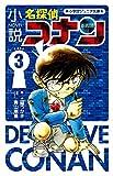 小説 名探偵コナン CASE3 (小学館ジュニア文庫)