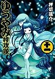 ゆうやみ特攻隊(11) (シリウスコミックス)