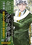 金田一少年の事件簿 特別編 優雅なる名探偵 明智健悟!! (プラチナコミックス)