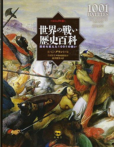 ビジュアル版 世界の戦い歴史百科 世界を変えた1001の戦いの詳細を見る