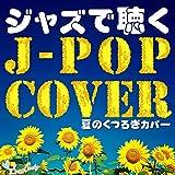 ジャズで聴くJ Popカバー 〜夏のくつろぎカバー〜