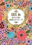 私を歩く50色のメッセージ 改訂版 (100人100旅)