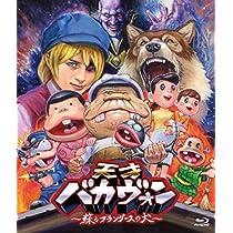 天才バカヴォン~蘇るフランダースの犬 ~ Blu-ray豪華版
