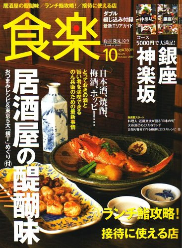食楽 2007年 10月号 [雑誌]