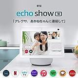 Echo Show 10 (エコーショー10) 第3世代 - モーション機能付きスマートディスプレイ with Alexa