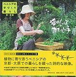 DVD‐BOOK ベニシアの手づくり暮らし 猫のしっぽ カエルの手 ―春夏編― 画像